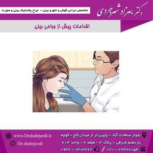 اقدامات پیش از جراحی بینی