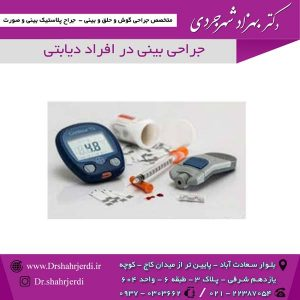 جراحی بینی در افراد دیابتی