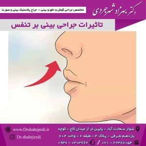 تاثیرات جراحی بینی بر تنفس