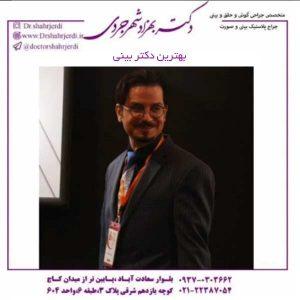 بهترین دکتر بینی در تهران